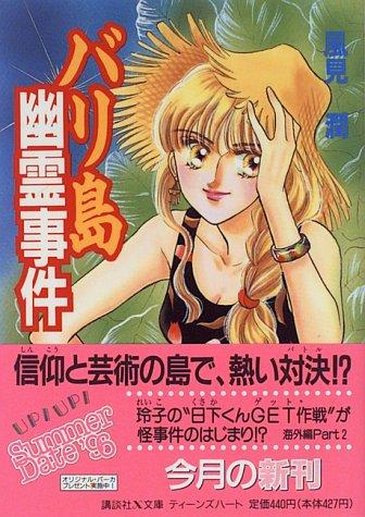 バリ島幽霊事件 (講談社X文庫―ティーンズハート)