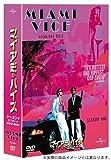 マイアミ・バイス シーズン1 コンプリート DVD-BOX