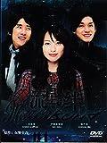 Meteor Bond (Japanese Japanese with English Sub)
