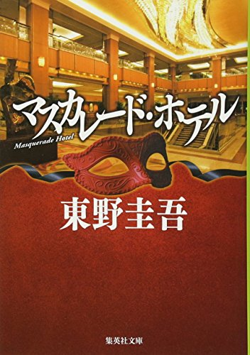 マスカレード・ホテル (集英社文庫)