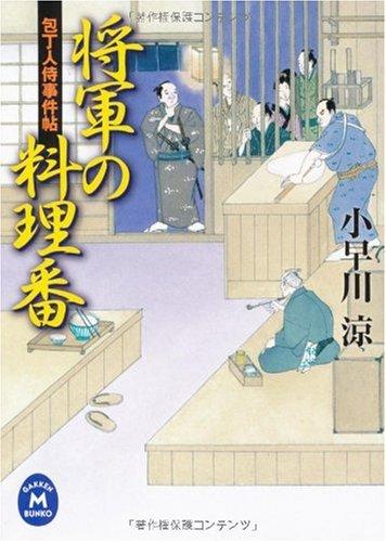 将軍の料理番―包丁人侍事件帖 (学研M文庫)