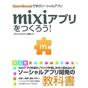 mixiアプリをつくろう!OpenSocialで学ぶソーシャルアプリ