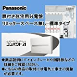 パナソニック電工 住宅用分電盤 コンパクト21 BQR86102