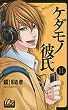 ケダモノ彼氏 11 (マーガレットコミックス)