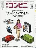 コンビニ 2017年 11 月号 [雑誌] (■ラストワンマイルへの挑戦)