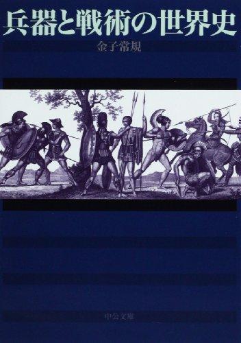 兵器と戦術の世界史 (中公文庫)