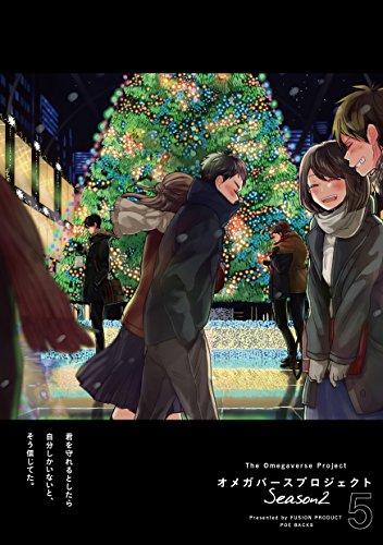 オメガバース プロジェクト SeasonⅡ(5) / よつあし/いちかわ壱/さちも/あずみつな/さねもり束