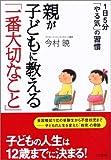 「親が子どもに教える「一番大切なこと」」今村 暁