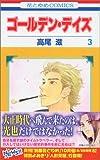 ゴールデン・デイズ 第3巻 (花とゆめCOMICS)