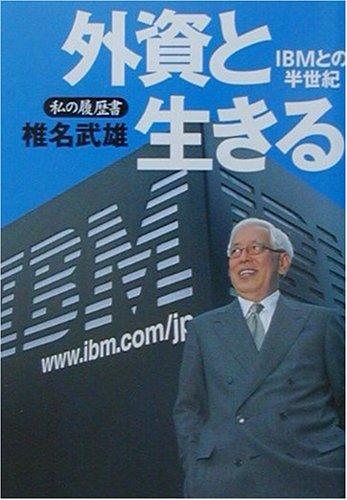 外資と生きる―IBMとの半世紀 私の履歴書 (日経ビジネス人文庫)