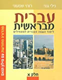 img - for Hebrew From the Beginning Book 1 (Ivrit Mibereishit) (Hebrew Edition) book / textbook / text book