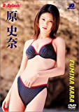 原史奈 D-Splash! Special Price DVD