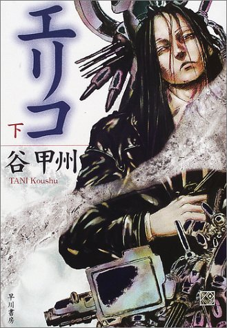 エリコ (下) (ハヤカワ文庫 JA (687))