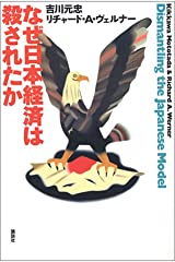 Why Japanese economy or was killed (2003) ISBN: 4062118688 [Japanese Import] Tankobon Hardcover