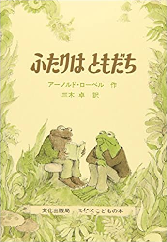 frog and toad are friends i can read level 2 japanese edition