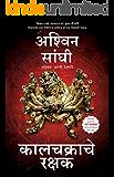 Keepers of Kaalchakra (Marathi) (Marathi Edition)