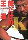 俺だけの王道―川田利明自伝 Dangerous K