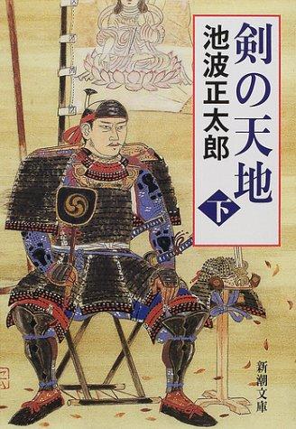 剣の天地 (下巻) (新潮文庫)