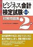 ビジネス会計検定試験対策問題集2級(第4版)