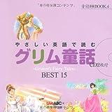 やさしい英語で読む グリム童話 (音読CD BOOK)