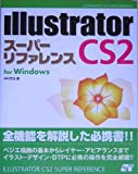 Illustrator CS2 スーパーリファレンス for Windows