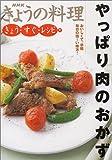 きょう・すぐ・レシピ〈9〉やっぱり肉のおかず (NHKきょうの料理)