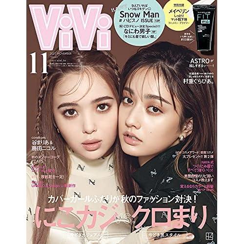 ViVi 2021年 11月号 表紙画像