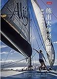 练出大师摄影眼 (Chinese Edition)