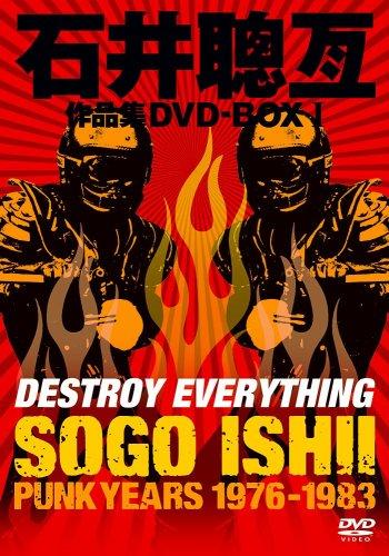 石井聰亙作品集DVD-BOX 1 ~PUNK YEARS 1976-1983~ B000HWY2PA