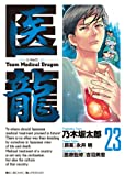 Iryu - Team Medical Dragon Vol.23 [In Japanese]