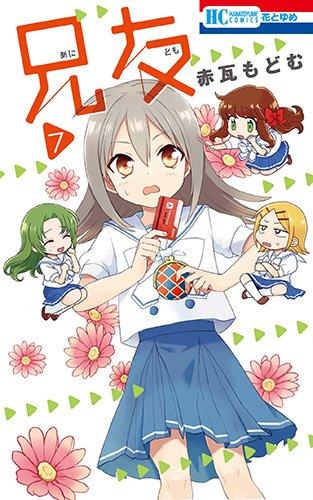 兄友 7 (花とゆめコミックス)