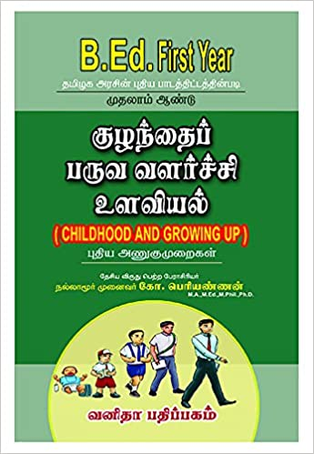 Buy Childhood and Growing up - Tamil Book Online at Low Prices in
