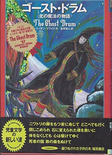 ゴースト・ドラム―北の魔法の物語 (Best choice)