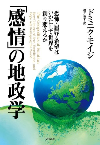 「感情」の地政学――恐怖・屈辱・希望はいかにして世界を創り変えるか