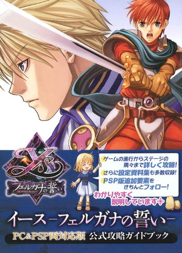 The guidebook capture official version support both PC & PSP Ys Oath in Felghana
