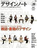 デザインノート no.29―デザインのメイキングマガジン 新時代を築くアートディレクター達が創る雑誌・書籍のデザイン (SEIBUNDO Mook)
