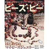 ビーズビー 2010年Vol.27 小さい表紙画像