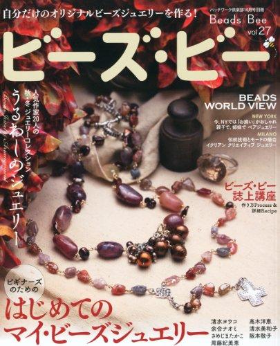 ビーズビー 2010年Vol.27 大きい表紙画像