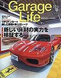 Garage Life (ガレージライフ) 2019年1月号 Vol.78