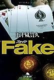 Fake (幻冬舎文庫)
