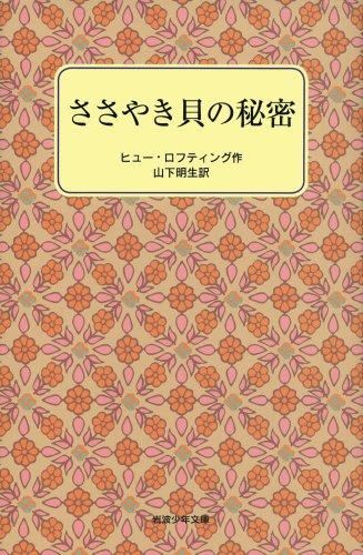 ささやき貝の秘密 (岩波少年文庫 (2134))