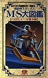 機動戦士ガンダムMS(モビルスーツ)大図鑑〈PART.1 一年戦争編〉 (エンターティメントバイブルシリーズ)