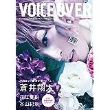 VOICE OVER NO.3