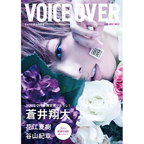 VOICE OVER NO.3 表紙画像