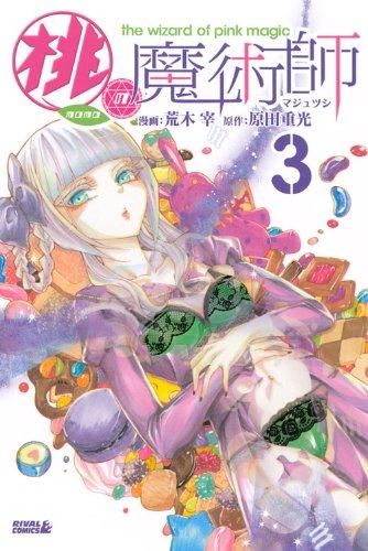 桃の魔術師 3の商品画像
