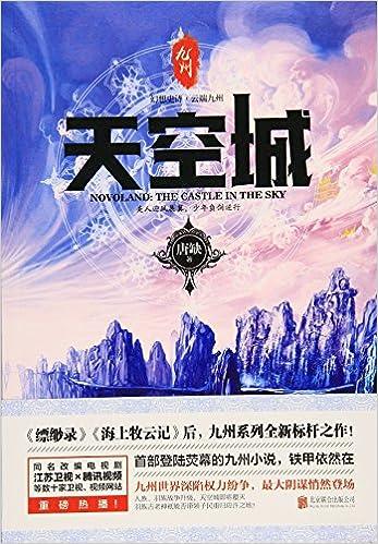 九州天空城: Amazon co uk: 唐缺: Books