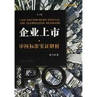 国浩财经文库:企业上市审核标准实证解析(第2版)