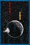 銀河英雄伝説〈8〉乱離篇 (徳間文庫)(田中 芳樹)