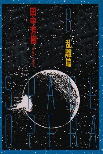 銀河英雄伝説〈8〉乱離篇 (徳間文庫)
