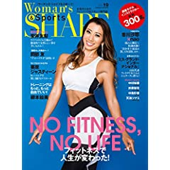 Woman's SHAPE 最新号 サムネイル